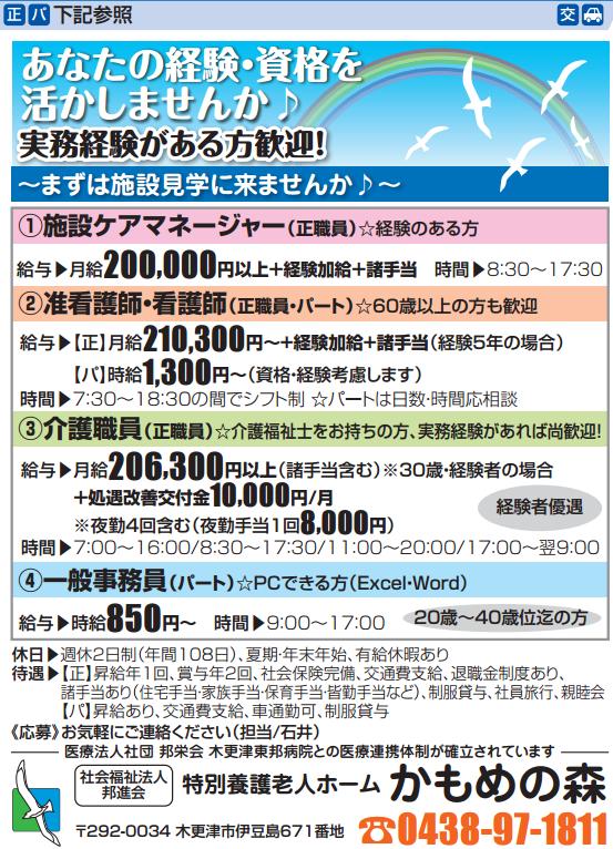 かもめの森0710山田2 - Google Chrome 2016-07-08 09.50.49